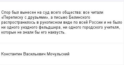 mail_100114878_Spor-byl-vynesen-na-sud-vsego-obsestva_-vse-citali-_Perepisku-s-druzami_-a-pismo-Belinskogo-rasprostranilos-v-rukopisnom-vide-po-vsej-Rossii-i-ne-bylo-ni-odnogo-uezdnogo-feldsera-ni-odn (400x209, 7Kb)