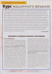 Превью 11E994~1 (490x700, 294Kb)