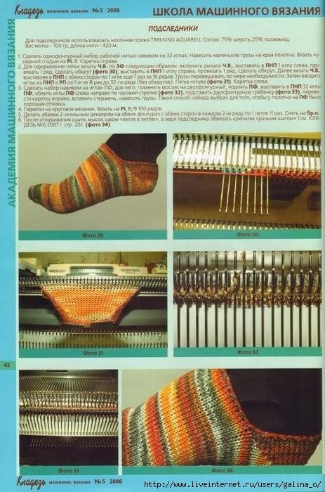 Вязальщицы машинное вязание