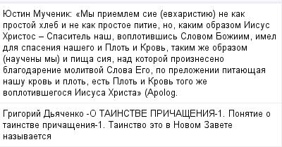 mail_100115163_UEstin-Mucenik_-_My-priemlem-sie-evharistiue-ne-kak-prostoj-hleb-i-ne-kak-prostoe-pitie-no-kakim-obrazom-Iisus-Hristos-_-Spasitel-nas-voplotivsis-Slovom-Boziim-imel-dla-spasenia-nasego- (400x209, 12Kb)