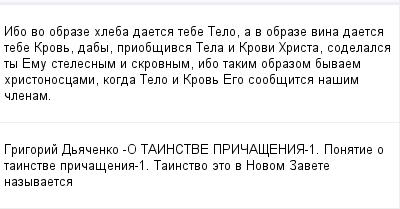 mail_100115185_Ibo-vo-obraze-hleba-daetsa-tebe-Telo-a-v-obraze-vina-daetsa-tebe-Krov-daby-priobsivsa-Tela-i-Krovi-Hrista-sodelalsa-ty-Emu-stelesnym-i-skrovnym-ibo-takim-obrazom-byvaem-hristonoscami-ko (400x209, 8Kb)