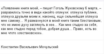 mail_100121942_Poavlenie-knigi-moej-_-piset-Gogol-Zukovskomu-6-marta-_-razrazilos-tocno-v-vide-kakoj_to-opleuhi_-opleuha-publike-opleuha-druzam-moim-i-nakonec-ese-silnejsaa-opleuha-mne-samomu_-A-razm (400x209, 9Kb)
