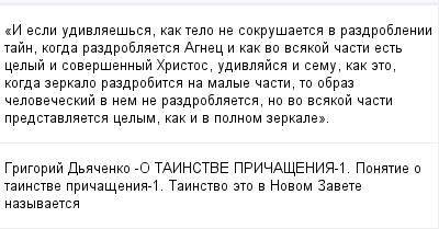 mail_100122204_I-esli-udivlaessa-kak-telo-ne-sokrusaetsa-v-razdroblenii-tajn-kogda-razdroblaetsa-Agnec-i-kak-vo-vsakoj-casti-est-celyj-i-soversennyj-Hristos-udivlajsa-i-semu-kak-eto-kogda-zerkalo-raz (400x209, 9Kb)