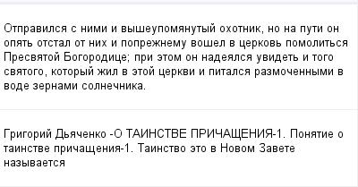 mail_100122514_Otpravilsa-s-nimi-i-vyseupomanutyj-ohotnik-no-na-puti-on-opat-otstal-ot-nih-i-po_preznemu-vosel-v-cerkov-pomolitsa-Presvatoj-Bogorodice_-pri-etom-on-nadealsa-uvidet-i-togo-svatogo-kotor (400x209, 8Kb)