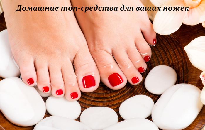 2749438_Domashnie_topsredstva_dlya_vashih_nojek (700x443, 413Kb)