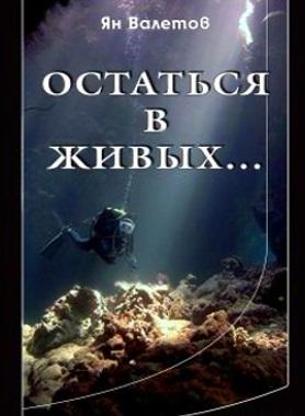 130866461_Valetov__Ostatsya_v_zhivyh_by_Chaytsyn_2013 (278x380, 36Kb)