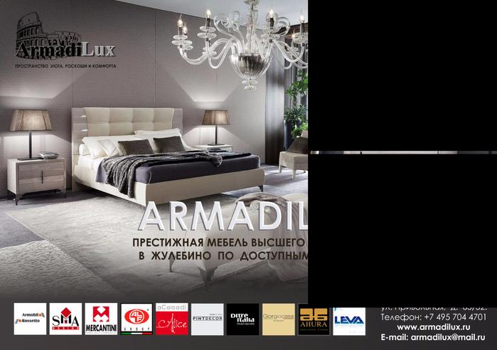 Armadilux 01_01 (700x492, 242Kb)