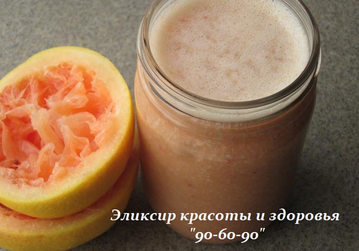 2749438_Eliksir_krasoti_i_zdorovya_906090 (700x489, 489Kb)
