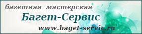 багетная мастерская Ростов-на-Дону(287x70, 31Kb)