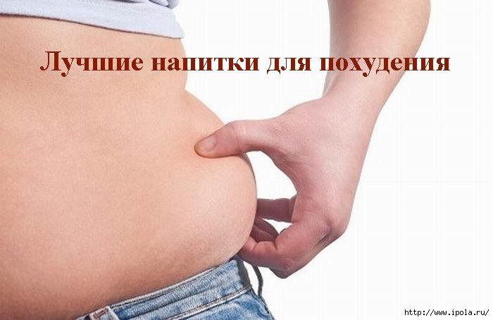 """alt=""""Лучшие напитки для похудения""""/2835299__3_ (700x454, 120Kb)"""