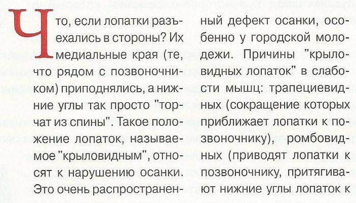 5158259_lopatki00022 (700x399, 68Kb)