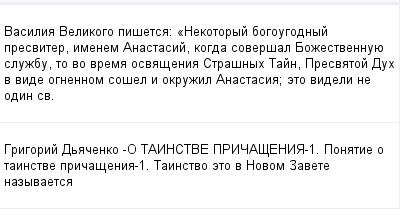 mail_100128755_Vasilia-Velikogo-pisetsa_-_Nekotoryj-bogougodnyj-presviter-imenem-Anastasij-kogda-soversal-Bozestvennuue-sluzbu-to-vo-vrema-osvasenia-Strasnyh-Tajn-Presvatoj-Duh-v-vide-ognennom-sosel-i (400x209, 9Kb)