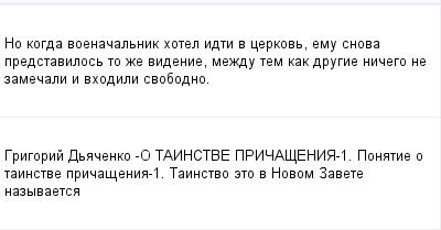 mail_100128836_No-kogda-voenacalnik-hotel-idti-v-cerkov-emu-snova-predstavilos-to-ze-videnie-mezdu-tem-kak-drugie-nicego-ne-zamecali-i-vhodili-svobodno. (400x209, 7Kb)
