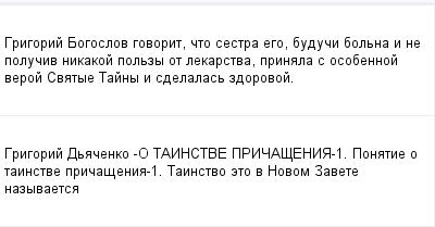 mail_100128947_Grigorij-Bogoslov-govorit-cto-sestra-ego-buduci-bolna-i-ne-poluciv-nikakoj-polzy-ot-lekarstva-prinala-s-osobennoj-veroj-Svatye-Tajny-i-sdelalas-zdorovoj. (400x209, 7Kb)