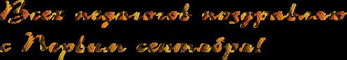 4maf.ru_pisec_2016.09.01_05-15-25_57c78ebcd1777 (493x86, 18Kb)