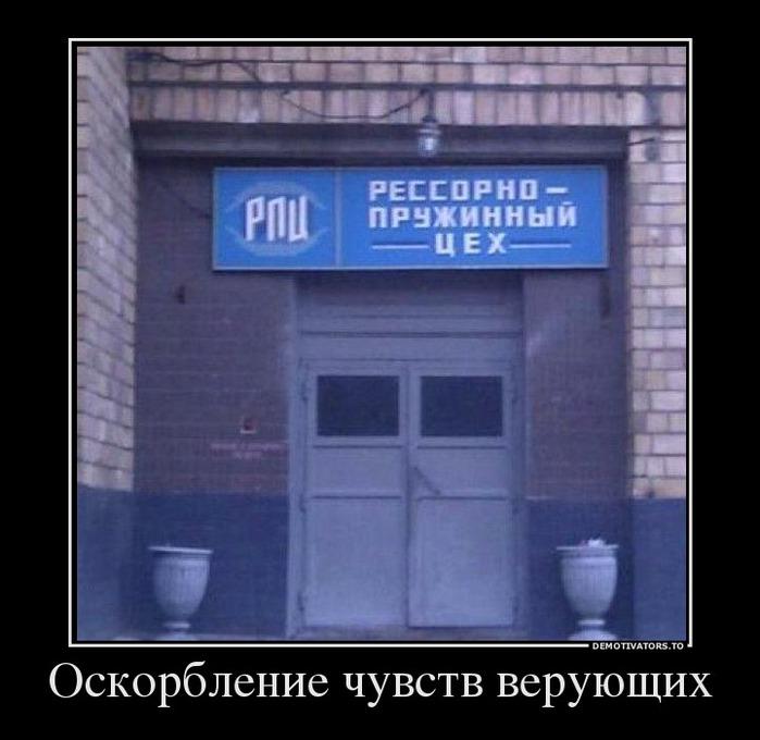 21541592_oskorblenie-chuvstv-veruyuschih (700x680, 81Kb)