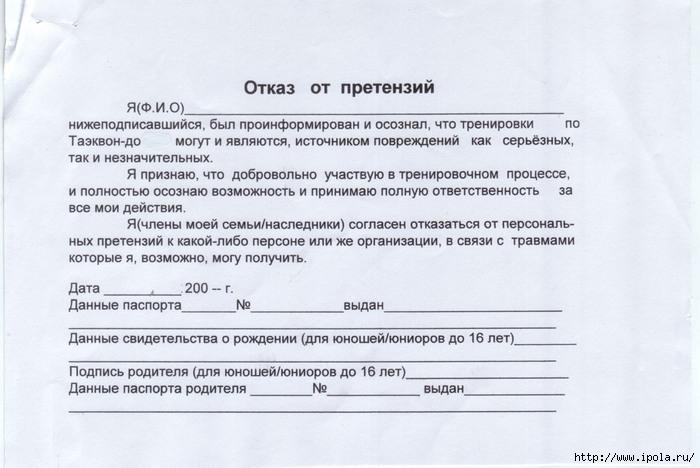 """alt=""""Что такое отказное письмо?""""/2835299_otkaznoe_pismo1 (700x468, 182Kb)"""