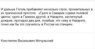 mail_100137002_I-dalse-Gogol-pribavlaet-neskolko-strok-pronzitelnyh-v-ih-tragiceskoj-prostote_------_Gde_to-v-Samarii-sorval-polevoj-cvetok-gde_to-v-Galilee-drugoj-v-Nazarete-zastignutyj-dozdem-prosid (400x209, 7Kb)