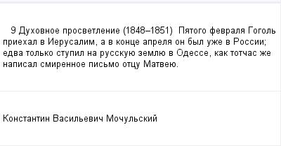 mail_100137704_9---Duhovnoe-prosvetlenie-1848_1851------Patogo-fevrala-Gogol-priehal-v-Ierusalim-a-v-konce-aprela-on-byl-uze-v-Rossii_-edva-tolko-stupil-na-russkuue-zemlue-v-Odesse-kak-totcas-ze-napis (400x209, 7Kb)