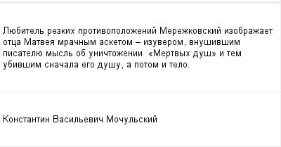 mail_100142365_Luebitel-rezkih-protivopolozenij-Merezkovskij-izobrazaet-otca-Matvea-mracnym-asketom-_-izuverom-vnusivsim-pisatelue-mysl-ob-unictozenii-_Mertvyh-dus_-i-tem-ubivsim-snacala-ego-dusu-a-po (400x209, 6Kb)