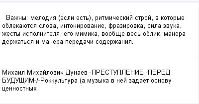 mail_100143178_Vazny_-melodia-esli-est-ritmiceskij-stroj-v-kotorye-oblekauetsa-slova-intonirovanie-frazirovka-sila-zvuka-zesty-ispolnitela-ego-mimika-voobse-ves-oblik-manera-derzatsa-i-manera-peredaci (400x209, 8Kb)