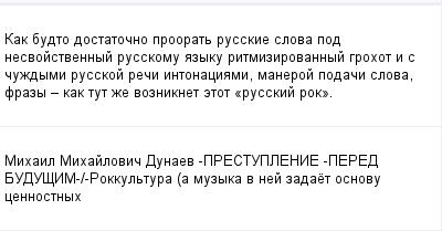 mail_100145073_Kak-budto-dostatocno-proorat-russkie-slova-pod-nesvojstvennyj-russkomu-azyku-ritmizirovannyj-grohot-i-s-cuzdymi-russkoj-reci-intonaciami-maneroj-podaci-slova-frazy-_-kak-tut-ze-voznikne (400x209, 8Kb)