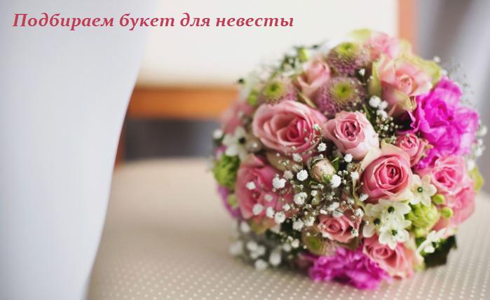 2749438_Podbiraem_byket_dlya_nevesti (700x428, 352Kb)