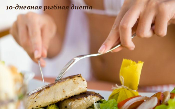 2749438_10dnevnaya_ribnaya_dieta (700x436, 357Kb)