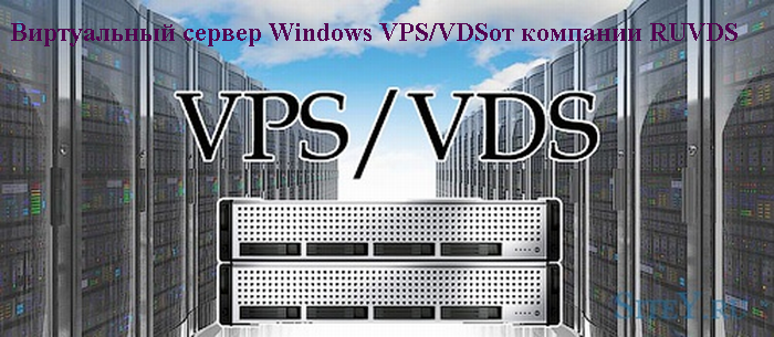 "alt=""����������� ������ Windows VPS/VDS�� �������� RUVDS""/2835299_Virtyalnii_server_Windows_VPS_VDSot_kompanii_RUVDS (700x305, 369Kb)"