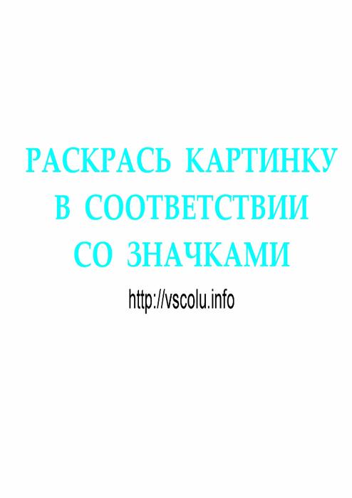 raskras_po_znaskam[vscolu.info]-1 (494x700, 101Kb)