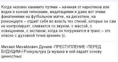 mail_100146389_Kogda-celovek-kakimi_to-putami-_-nacinaa-ot-narkotikov-ili-vodki-i-koncaa-gipnozami-meditaciami-i-daze-vot-etimi-fanateniami-na-futbolnom-matce-na-diskoteke-na-rok_koncerte-_-otdaet-seb (400x209, 10Kb)