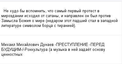 mail_100146516_Ne-hudo-by-vspomnit-cto-samyj-pervyj-protest-v-mirozdanii-ishodil-ot-satany-i-napravlen-on-byl-protiv-Zamysla-Bozia-o-mire-nedarom-etot-padsij-stal-v-zapadnoj-literature-simvolom-borca- (400x209, 8Kb)
