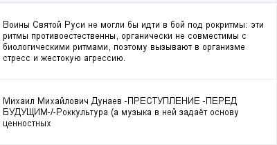 mail_100146560_Voiny-Svatoj-Rusi-ne-mogli-by-idti-v-boj-pod-rok_ritmy_-eti-ritmy-protivoestestvenny-organiceski-ne-sovmestimy-s-biologiceskimi-ritmami-poetomu-vyzyvauet-v-organizme-stress-i-zestokuue- (400x209, 8Kb)