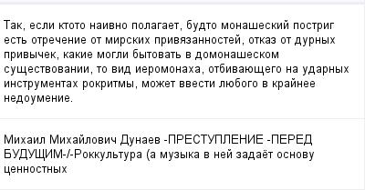 mail_100148016_Tak-esli-kto_to-naivno-polagaet-budto-monaseskij-postrig-est-otrecenie-ot-mirskih-privazannostej-otkaz-ot-durnyh-privycek-kakie-mogli-bytovat-v-domonaseskom-susestvovanii-to-vid-ieromon (400x209, 9Kb)