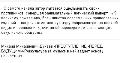 mail_100148439_S-samogo-nacala-avtor-pytaetsa-oselmovat-svoih-protivnikov-soversaa-zanimatelnyj-logiceskij-vyvert_------_K-velikomu-sozaleniue-bolsinstvo-sovremennyh-pravoslavnyh-izdanij_-naproc-otmet (400x209, 10Kb)
