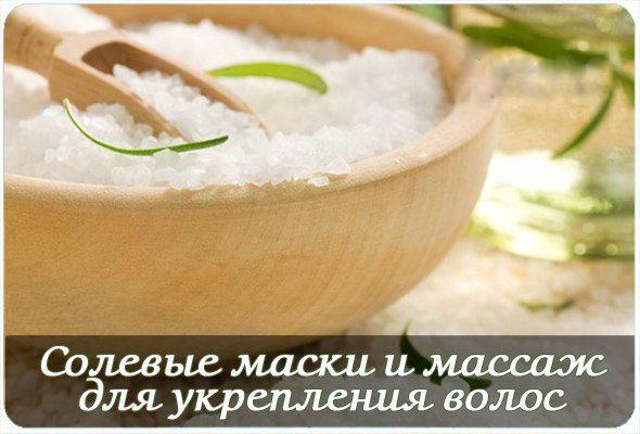 4208855_solyaniemaskiimassazhdlyaukrepleniyavolos (590x400, 50Kb)