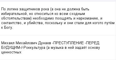mail_100153623_Po-logike-zasitnikov-roka-a-ona-ne-dolzna-byt-izbiratelnoj-no-otnositsa-ko-vsem-shodnym-obstoatelstvam-neobhodimo-poosrat-i-narkomaniue-i-sektantstvo-i-ubijstva-poskolku-i-oni-stali-dla (400x209, 8Kb)