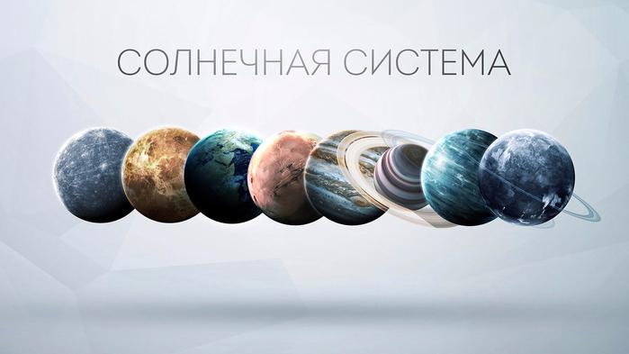 Солнечная система (700x393, 177Kb)
