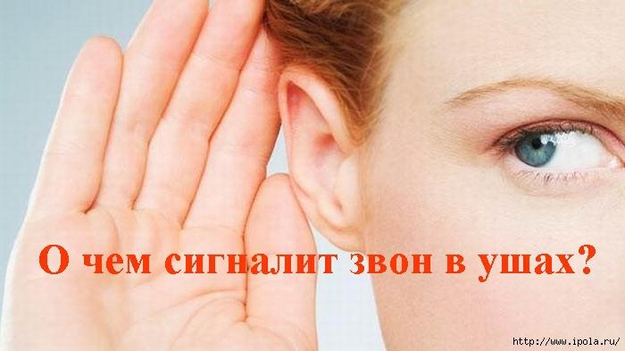"""alt=""""О чем сигналит звон в ушах?""""/2835299__1_ (700x393, 136Kb)"""