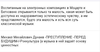 mail_100156305_Vospitannym-na-elektronnyh-kompoziciah-v-Mocarte-i-Bethovene-otkryvaetsa-tolko-ta-malost-kakaa-mozet-byt-dostupna-ih-nedorazvitomu-esteticeskomu-cuvstvu-a-im-predstavlaetsa-budto-eta-ma (400x209, 9Kb)