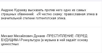 mail_100156620_Andreue-Kuraevu-vyskazat-protiv-nego-odno-iz-samyh-strasnyh-obvinenij_------_A-cestno-skazu_-pravoslavnaa-etika-v-znacitelnoj-stepeni-gottentotskaa-etika. (400x209, 7Kb)