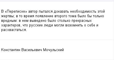 mail_100156978_V-_Perepiske_-avtor-pytalsa-dokazat-neobhodimost-etoj-zertvy_-v-to-vrema-poavlenie-vtorogo-toma-bylo-by-tolko-vrednym_-v-nem-vyvedeno-bylo-stolko-prekrasnyh-harakterov-cto-russkie-luedi (400x209, 7Kb)