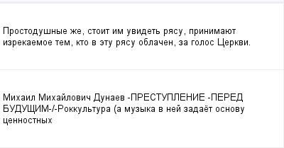 mail_100158072_Prostodusnye-ze-stoit-im-uvidet-rasu-prinimauet-izrekaemoe-tem-kto-v-etu-rasu-oblacen-za-golos-Cerkvi. (400x209, 6Kb)