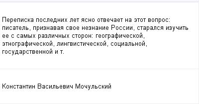mail_100158495_Perepiska-poslednih-let-asno-otvecaet-na-etot-vopros_-pisatel-priznavaa-svoe-neznanie-Rossii-staralsa-izucit-ee-s-samyh-razlicnyh-storon_-geograficeskoj-etnograficeskoj-lingvisticeskoj- (400x209, 6Kb)