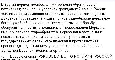 mail_100158996_V-tretij-period-moskovskaa-mitropolia-obratilas-v-patriarhat_-pri-novyh-usloviah-grazdanskoj-zizni-Rossii-usilivaetsa-stremlenie-ogranicit-prava-Cerkvi-podnat-duhovnoe-prosvesenie-i-dat (400x209, 12Kb)