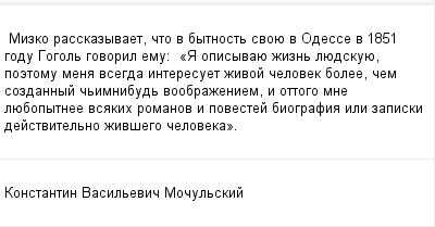 mail_100160381_Mizko-rasskazyvaet-cto-v-bytnost-svoue-v-Odesse-v-1851-godu-Gogol-govoril-emu_------_A-opisyvaue-zizn-luedskuue-poetomu-mena-vsegda-interesuet-zivoj-celovek-bolee-cem-sozdannyj-cim_nibu (400x209, 8Kb)