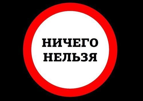 3241858_zapret1 (500x353, 14Kb)