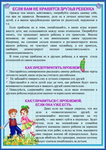 Превью адаптация РІ детском саду 4 (427x604, 250Kb)
