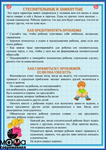 Превью адаптация РІ детском саду 5. (1) (427x604, 233Kb)