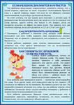 Превью адаптация РІ детском саду 5. (3) (428x604, 261Kb)
